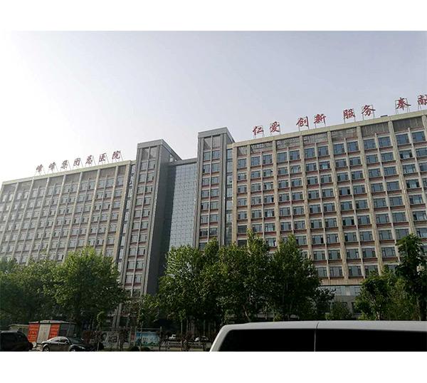峰峰集团总医院