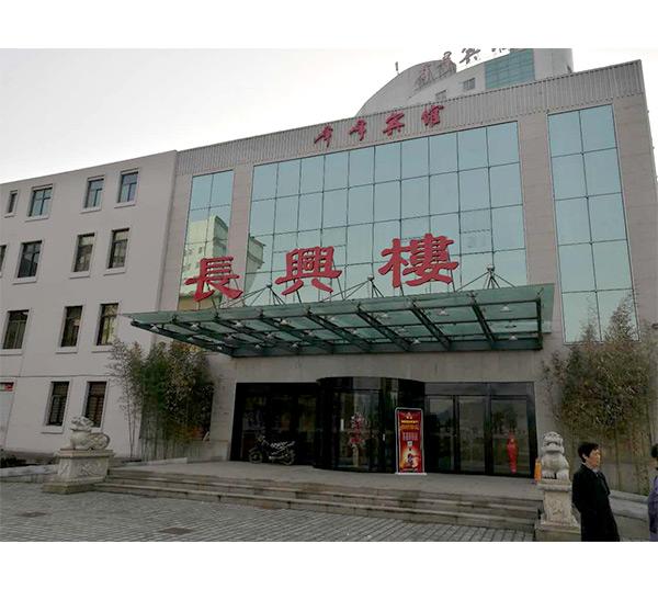 峰峰宾馆长兴楼